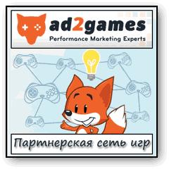 """Партнерская сеть """"Ad2Games"""". Лого"""