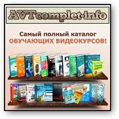 Каталог инфопродуктов Complet-Info